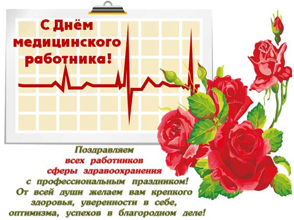 Поздравление губернатора к дню медицинского работника